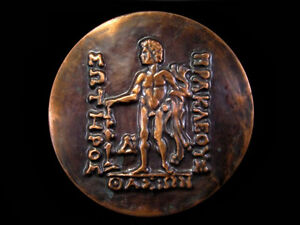 Ancient Style Copper Wall Plaque With Hercules Coin Reverse