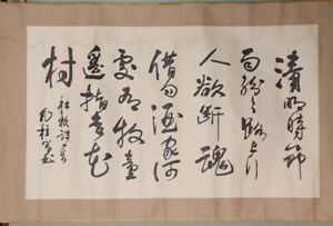 Long Rare Chinese Hand Writing Calligraphy Characters Old Scroll Painting Yy13
