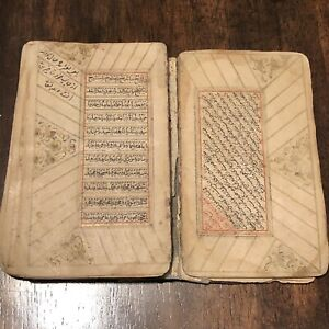 Antique Middle Eastern Islamic Quran Koran Arabic Book Muhammad Allah Sura Old