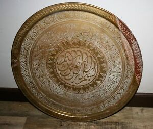 Antique Islamic Tray Table Top X Large Arabic Calligraphy Persian Eastern