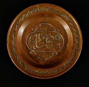 Islamic Copper With Silver Calligraphy Inlay Plate 5 5 Diameter