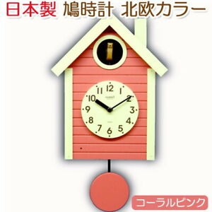 Cuckoo Clock Nordic Color Coral Pink Made In Japan It S San