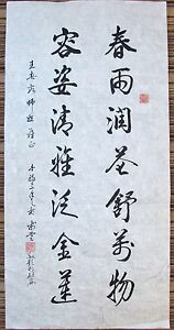 Signed Chinese Painting Ink Paper Art Of Calligraphy Or Poem 27 4 X 13 4