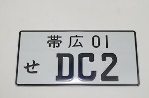 Dc2 Japanese License Plate Tag Jdm 94 01 Integra 2 3 Door Coupe Hatch Black