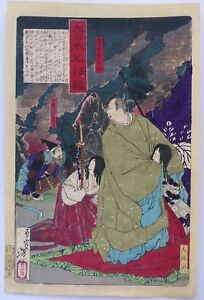 Japanese Woodblock Print 1876 Yoshitoshi Original Antique Leader Protecting Girl