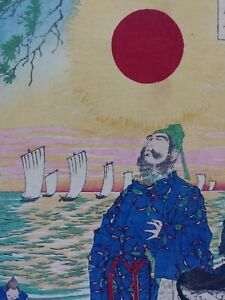 Japanese Woodblock Print 1879 Yoshitoshi Original Antique Samurai Beach Sun Boat