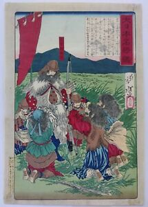 Japanese Woodblock Print 1880 Yoshitoshi Original Samurai Rebels Meet Ronin