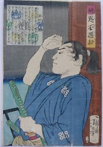 Japanese Woodblock Print Yoshitoshi Original Antique Rare Samurai Warrior 1868