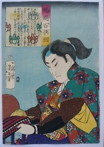 Japanese Woodblock Print Yoshitoshi Original Rare Samurai Warrior