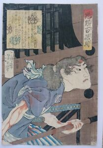 Japanese Woodblock Print Yoshitoshi Original Rare Samurai Warrior Attack 1868