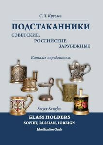Russian Other Tea Cup Glass Holders Guide