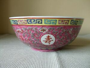 A Large 23cm Mid 20thc Chinese Famille Rose Porcelain Punch Bowl Marked C1950