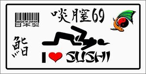 Japanese Style Custom Trd Jdm License Plate I Love Sushi Fits Honda Toyota