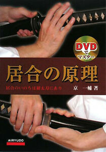 Japanese Sword Kendo Arts 2 6 Iaido Iai Do Book Dvd 03 Shotachi 1st Draw
