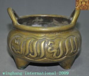5 Marked Chinese Old Dynasty Pure Bronze Islamic Text Incense Burner Censer