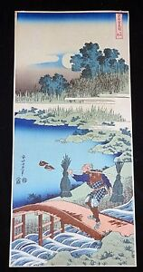 Japanese Woodblock Print Reproduction The Horsetail Gatherer By Hokusai Mod