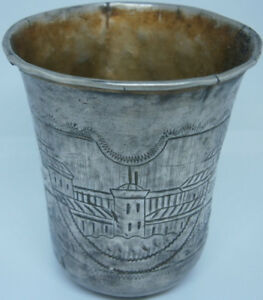 Judaica Antique Wine Chalice Cup Kiddush 1870 Shabbat Sterling Silver Mark 84 Ru