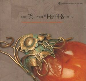 New Book Personal Ornaments Of The Joseon Dynasty 2005 Korean Textiles