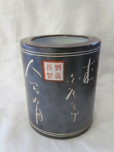 Chinese Incised Porcelain Brush Pot With Sgrafitto Calligraphy And Seal