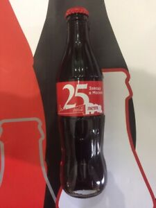 Coca-Cola bottle 25 year Moscow plant