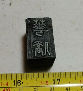 Vintage Letterpress Printing Block Asian Characters Chinese Letters