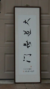 Chinese Ink Scroll Painting With Caligraphy Signed And Sealed Framed