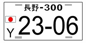 Custom Japanese Style Jdm License Plate Trd