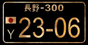Japanese Style Custom Jdm License Plate Rustic Look Trd