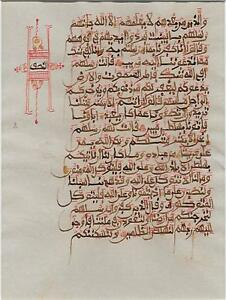 18th Century Arabic Koran Leaf