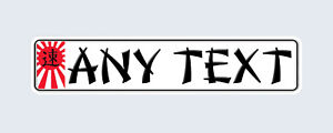 Japanese European Aluminum License Plate Tag Customize Personalize Any Your Text