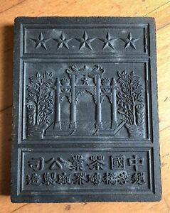 Antique Old Chinese Symbol Wood Carved Calligraphy Printing Block Plate Print