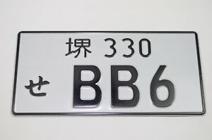 Bb6 Japanese License Plate Tag Jdm 97 01 Prelude H22a H22a4 Sh Base Black