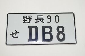 Db8 Japanese License Plate Tag Jdm 94 01 Integra 4 Door Sedan Black