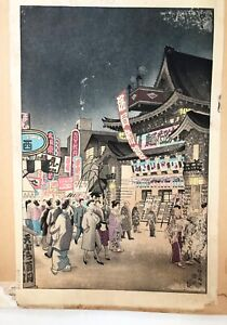 Vintage Japanese Wood Block Print 1950 S