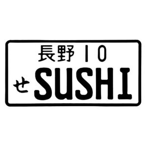 Japanese License Plate W Black Letters Authentic Limited Characters Custom