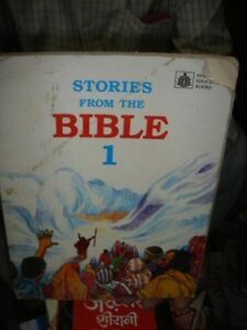 India Rare Stories From The Bible 1 Text Pearl Scott Illustrated Pages 88