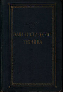 Hellenistic Technique By Academician I I Tolstoy Russian Text 1948 Greece Hist