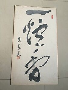 A Pair Of Chinese Japanese Calligraphy Signed