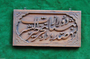 Vintage Islamic Ottoman Mughal Wooden Quran Mosque Wall Hanging Calligraphy