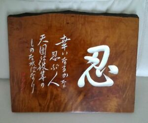 Rare Vintage Japanese Wooden Hand Carving Sculpture Bible Verse Wall Hanging H7