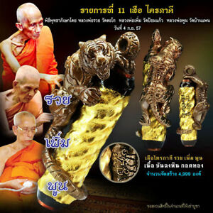 Magic Special Takrut Tiger Lp Ruay Perm Pool Luck Wealth Protection Thai Amulet