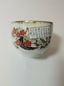 Antique Gold Trim Finely Painted Chinese Calligraphy Tea Wine Cup Bone China