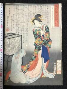 Edo Period Japan Antique Wood Block Print Bijin Ohyaku Ukiyoe By Yoshitoshi
