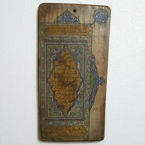 Antique Marvelous Islamic Wood Board Arabic Calligraphy Arabesque Ornaments