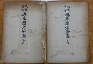 Japanese Woodblock Print Palankeens 29 Pictures 2 Books Set Rare