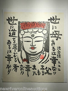 One Vintage Buddha Religious Woodblock Print 9 X 9 5 7