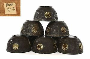 Set 10 19c Chinese Coconut Tea Bowl Cup Silver Lining Original Wood Box Label Mk