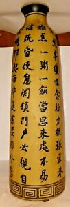 Antique Looking Chinese Calligraphy Vase 12 Tallvase