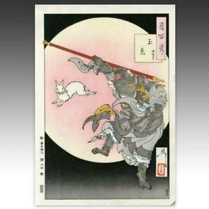 Japanese Woodblock Yoshitoshi 100 Aspects Of The Moon 73 Jade Rabbit