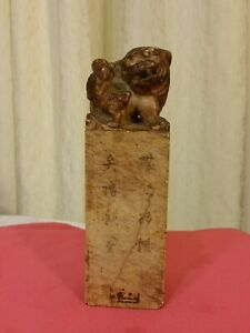 Antique Early 20c Carved Hard Soap Stone Chop Seal Figural Dog Lion Rare 7